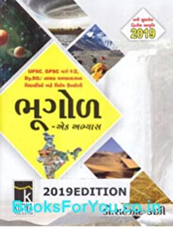 Buy Indian Economy Gujarati for GPSC, UPSC by World In Box Book