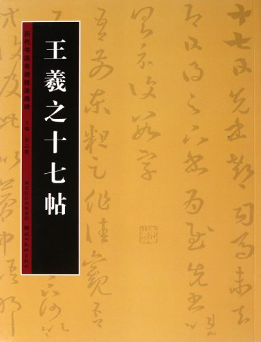 17 tie of wang xi zhi- skills in the orginal writings of calligraphers of various dynasties (Chinese Edition)