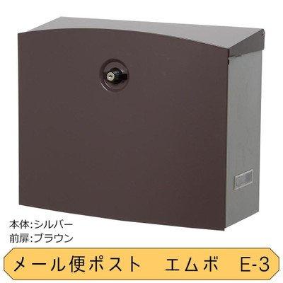 大型メール便 角0封筒 回覧板大型サイズが投函可能なポスト KGY メール便ポスト エムボ E-3 B07DB9BN2B 11383