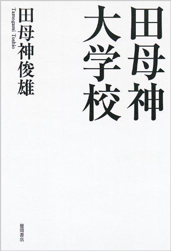 田母神大学校