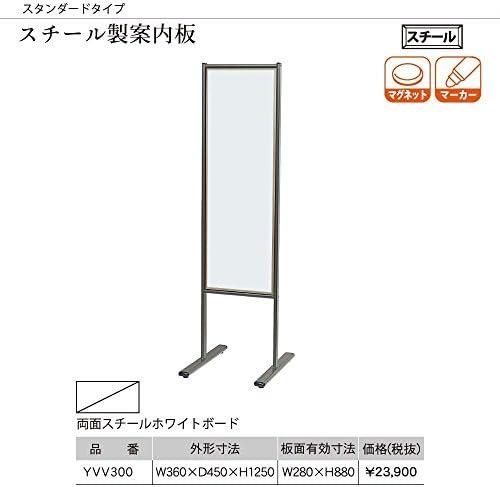 馬印 スチール案内板 脚付 YVV300 サイズ 360×1250