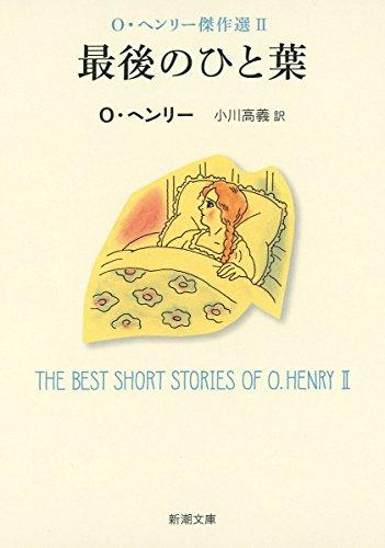 最後のひと葉: O・ヘンリー傑作選II (新潮文庫)