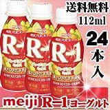 【クール便】 明治 ヨーグルト R-1 ドリンクタイプ ☆グレープフルーツミックス☆ ★112ml×24本★