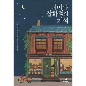 (韓国語版)日本小説 ナミヤ雜貨店の奇蹟(洋装)