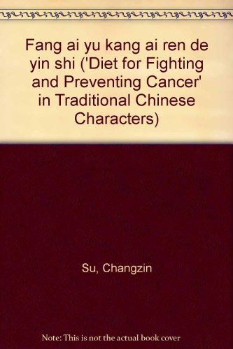 Fang ai yu kang ai ren de yin shi ('Diet for Fighting and Preventing Cancer' in Traditional Chinese Characters)