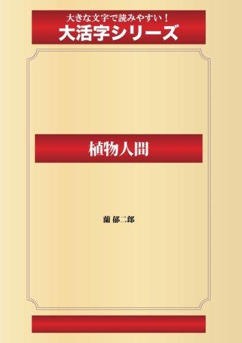 植物人間(ゴマブックス大活字シリーズ)