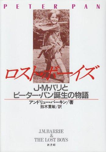 ロスト・ボーイズ―J.M.バリとピーター・パン誕生の物語