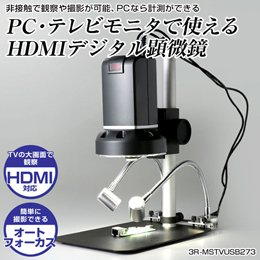 Three Earl System HDMI Digital Microscope 3R-MSTVUSB273