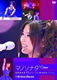 マノソナタ10回目のレッド・センセーション ~真野恵里菜10thシングル発売記念イベント~ [DVD]