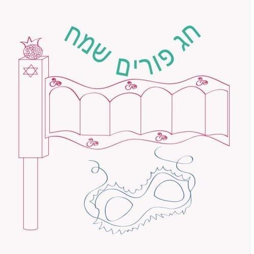 Chag Purim Sameach (Hebrew Edition)