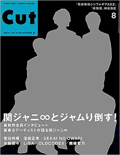 C u t 2017年8月号