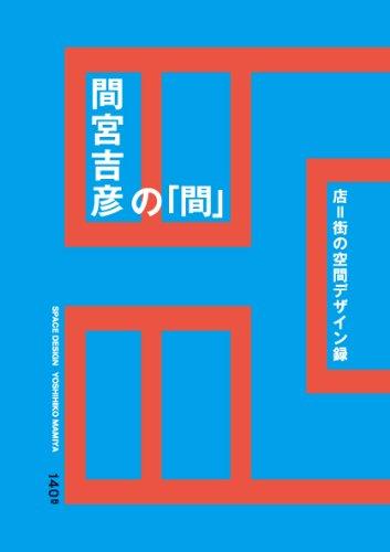 Download Mamiya yoshihiko no ma : mise machi no kūkan dezainroku pdf epub