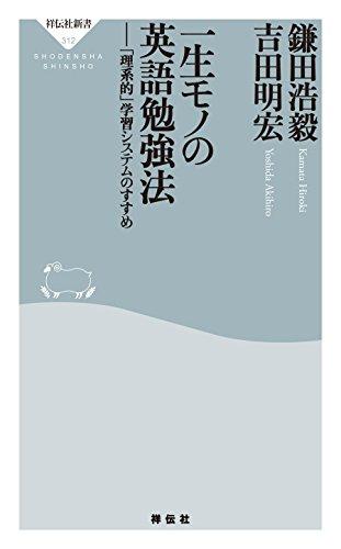 一生モノの英語勉強法 (祥伝社新書)