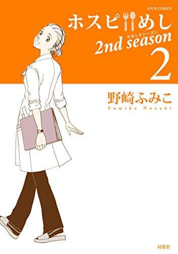 ホスピめし 2nd season(2) (ジュールコミックス)
