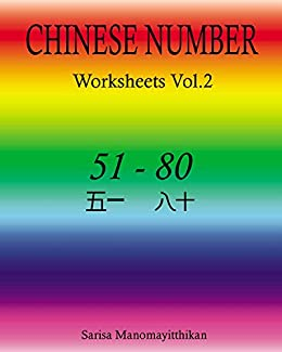 Amazon chinese number worksheets vol2 how to write chinese chinese number worksheets vol2 how to write chinese numbers 51 80 ibookread Download