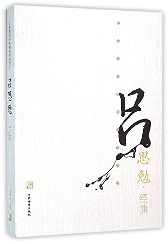 Literary Classics of Lv Simian (Chinese Edition)