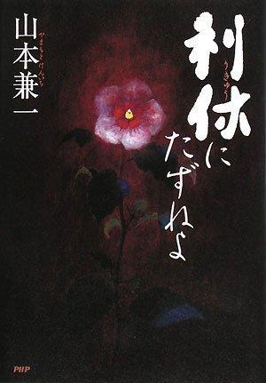 Rikyu Ni Tazuneyo (Japanese Edition)