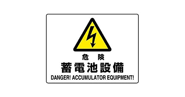 Amazon.com: Unit 804 – 57 A japonés señal de peligro ...