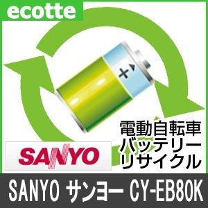 【お預かりして再生】 CY-EB80K 三洋 サンヨー 電動自転車 バッテリー リサイクル サービス Li-ion   B00H95J57S