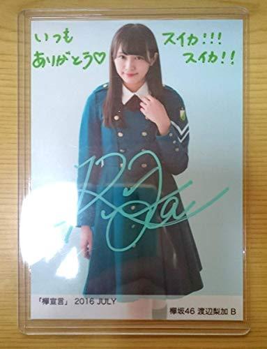 渡辺梨加 乃木坂 欅坂 サイン 生写真 証明シール付きの商品画像