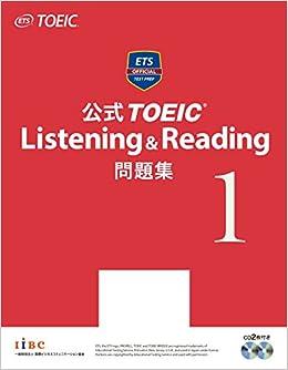 「TOEICListening & Reading 問題集 1~3」の画像検索結果