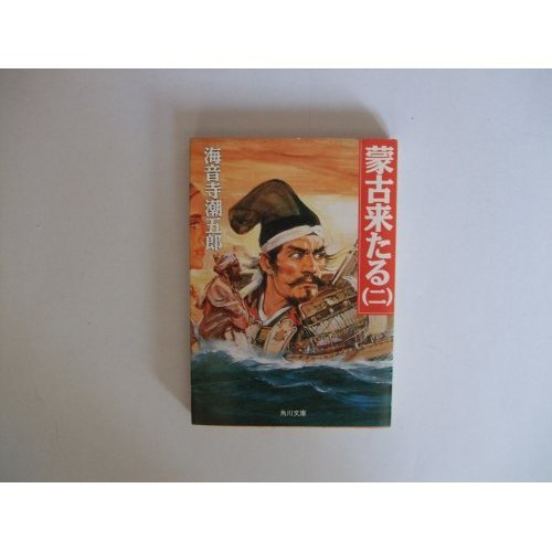 the-mengniu-barrel-ancient-times-2-kadokawa-bunko-1990-isbn-4041273277-japanese-import