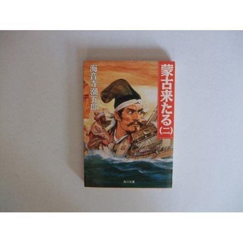 the-mengniu-barrel-ancient-times-2-kadokawa-bunko-1990-isbn-4041273277-japanese-import