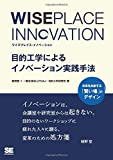 WISEPLACE INNOVATION 目的工学によるイノベーション実践手法
