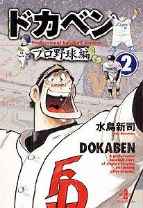 ドカベン (プロ野球編2) (秋田文庫)