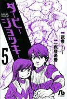 Derby Jockey 5 (H 5 are Shogakukan Novel) (2008) ISBN: 4091937853 [Japanese Import]