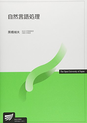 自然言語処理 (放送大学教材)