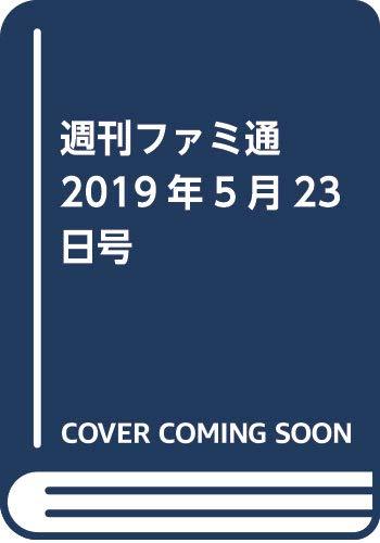週刊ファミ通 2019年5月23日号