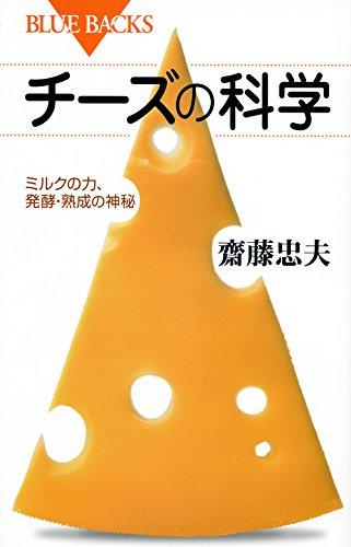 チーズの科学 ミルクの力、発酵・熟成の神秘 (ブルーバックス)