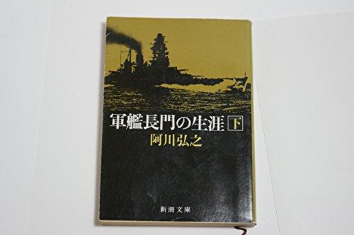 軍艦長門の生涯 (下巻) (新潮文庫)