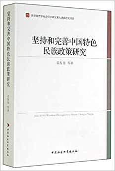 Book 坚持和完善中国特色民族政策研究