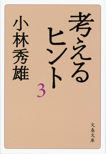 新装版 考えるヒント (3) (文春文庫)