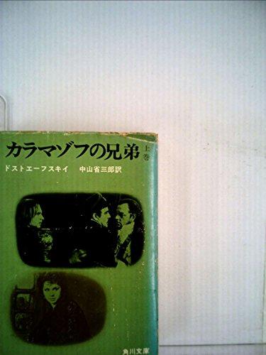 カラマゾフの兄弟〈上巻〉 (1968年) (角川文庫)