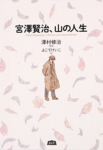 宮澤賢治、山の人生 (Kenji Miyazawa,Lifetime as a mountaineer)