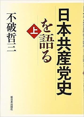 日本共産党史を語る〈上〉 | 不...