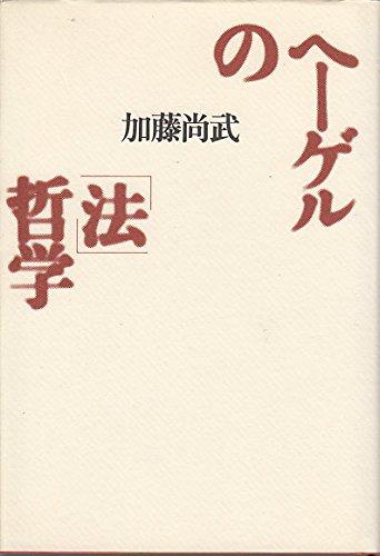 ヘーゲルの「法」哲学