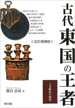 古代東国の王者―上毛野氏の研究 ...