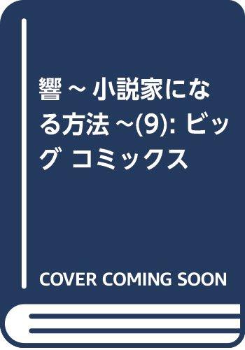 響~小説家になる方法~ 9 (ビッグ コミックス)