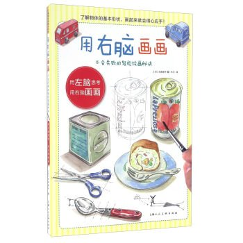Download With the right pictures Easy painting tips will not fail(Chinese Edition) pdf