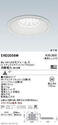 ENDO LED軒下ベースダウンライト ナチュラルホワイト4000K 埋込穴φ200mm セラメタ70W相当 広角 ERD2056W(ランプ付) B07HQ21BYX