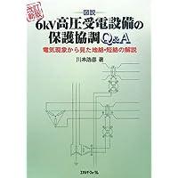 図説 6kV高圧受電設備の保護協調Q&A―電気現象から見た地絡・短絡の解説