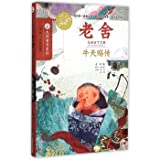 Children's Literature Complete Works of Lao She cow godsend pass(Chinese Edition)