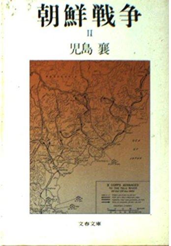 朝鮮戦争 (2) (文春文庫 (141‐17))
