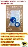 サーモス ペットボトルキャップ&クーラー RCT-PC パッキンセット