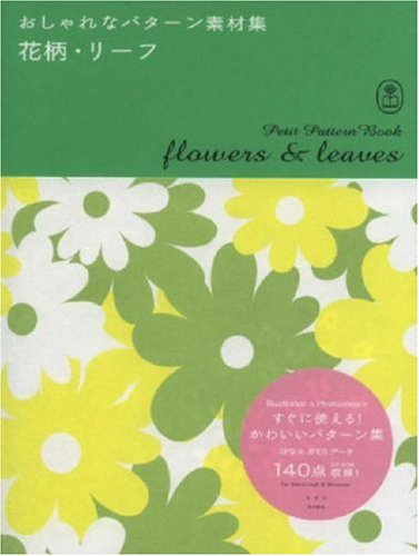Petit Pattern Book - Flowers & Leaves (Bnn Pattern Book Series) (English and Japanese Edition) pdf