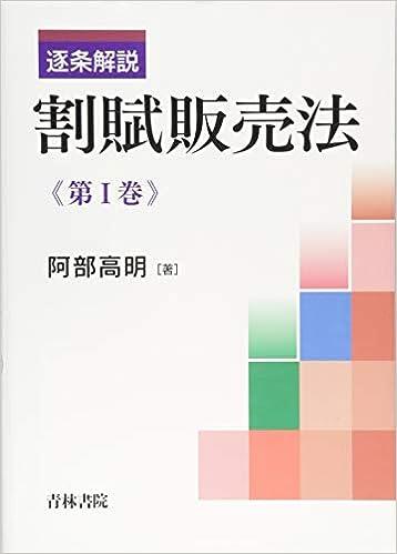 逐条解説 割賦販売法〈第1巻〉 |...